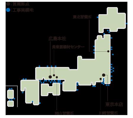 営業拠点/実績マップ